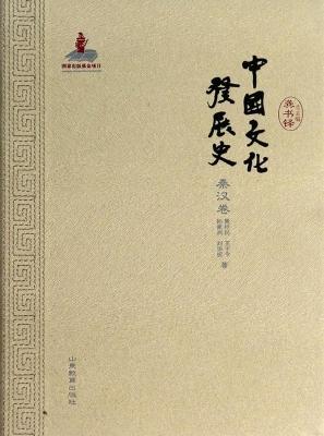 中国文化发展史(秦汉卷)