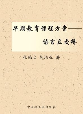 早期教育课程方案——语言立交桥