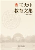 王大中教育文集