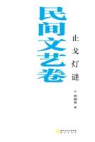 银川文学艺术精品工程·民间文艺卷——止戈灯谜
