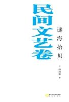 银川文学艺术精品工程·民间文艺卷——谜海拾贝
