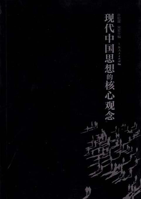现代中国思想的核心观念