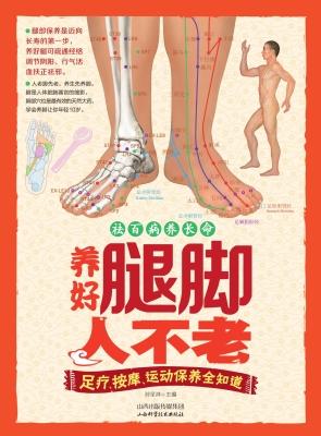 养好腿脚人不老——足疗、按摩、运动保养全知道