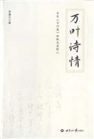 万叶诗情——日本《万叶集》和歌及其歌人