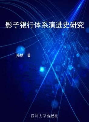 影子银行体系演进史研究