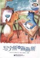 写字熊和画画熊