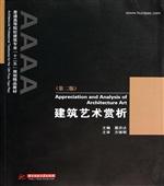建筑艺术赏析