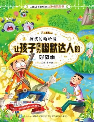 搞笑的哈哈镜——让孩子成为幽默达人的好故事
