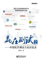 赢在测试 2——中国软件测试专家访谈录