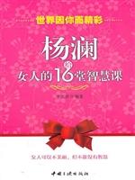 杨澜给女人的16堂智慧课
