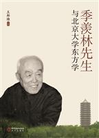 季羡林先生与北京大学东方学