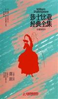 莎士比亚经典全集——喜剧(1598-1599)(珍藏插图本)