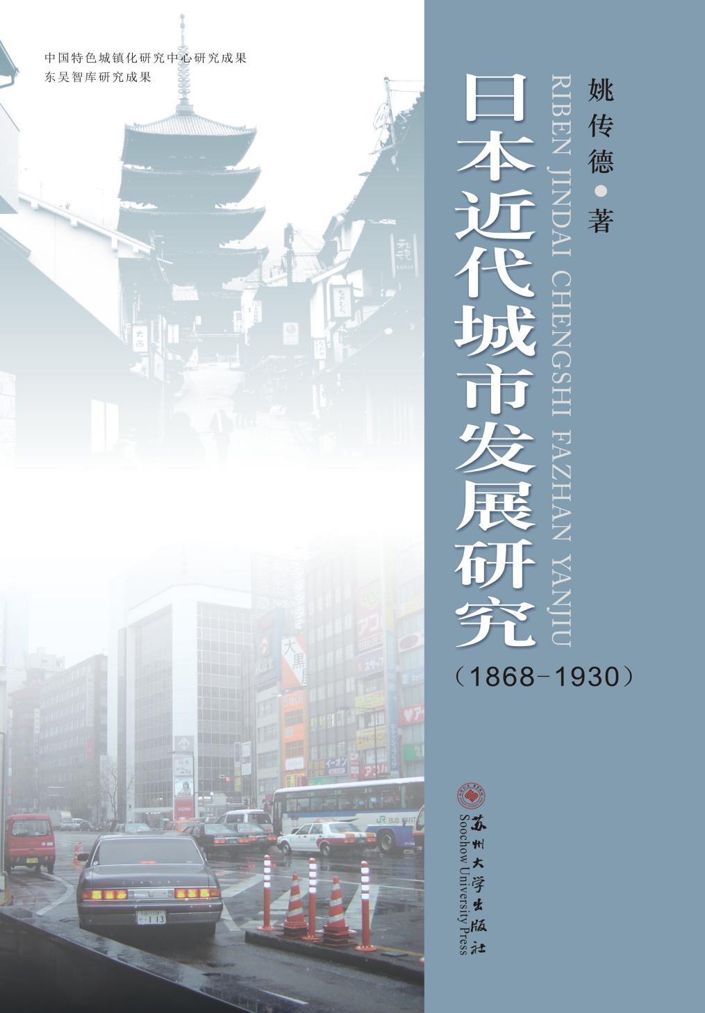 日本近代城市发展研究(1868-1930)