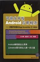 可视化开发Android应用程序
