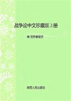 战争论(中文珍藏版)(上)