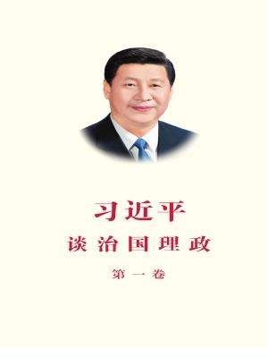 习近平谈治国理政(第一卷修订版)
