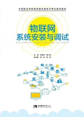 物联网系统安装与调试