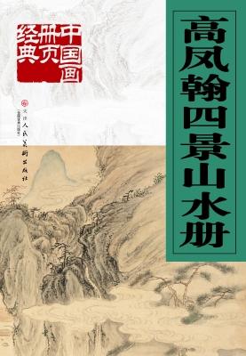 高凤翰四景山水册
