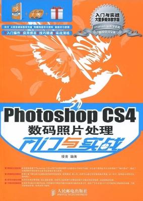 Photoshop CS4数码照片处理入门与实战
