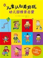 幼儿园情景启蒙