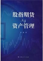 股指期货与资产管理