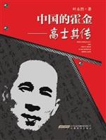 中国的霍金——高士其传