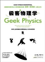 极客物理学——地球上最有趣的问题和最出人意料的答案