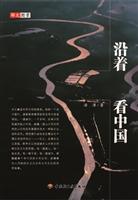 沿着长江看中国