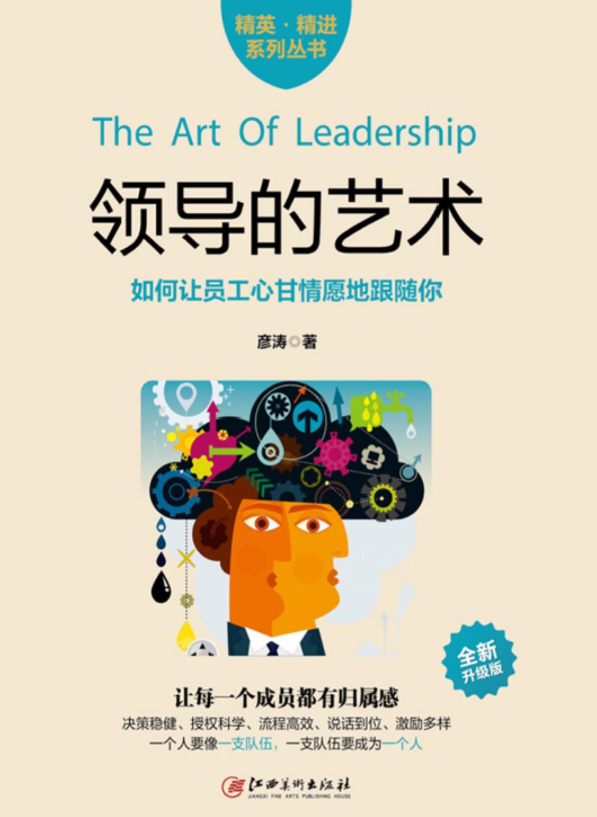 领导的艺术