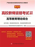 高等教育理论综合(最新版)