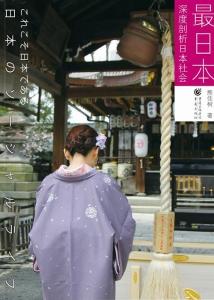 最日本——深度剖析日本社会
