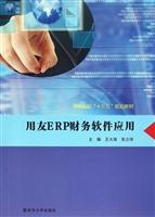 用友ERP财务软件应用