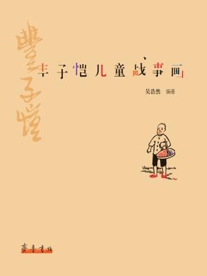丰子恺儿童战事画