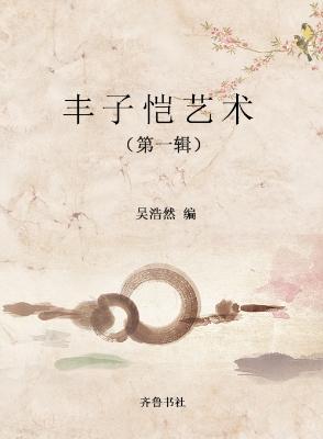丰子恺艺术(第一辑)