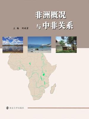 非洲概况与中非关系