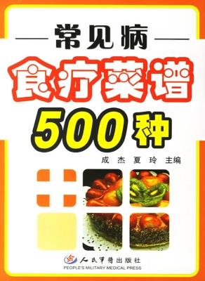 常见病食疗菜谱500种