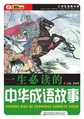 一生必读的中华成语故事