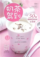 奶茶驾到——50款健康奶茶自制全图解