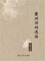 夔州诗词选读
