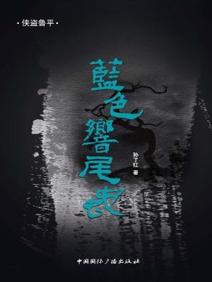 侠盗鲁平——蓝色响尾蛇