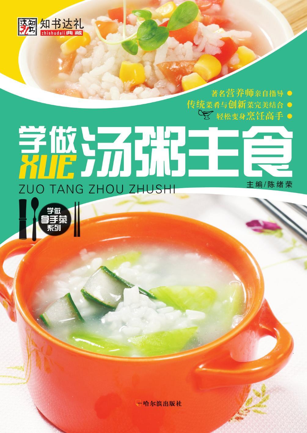 学做汤粥主食