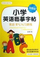 小学英语临摹字帖——英语书写入门训练(插图版)