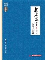 梁启超家书(1898-1928)