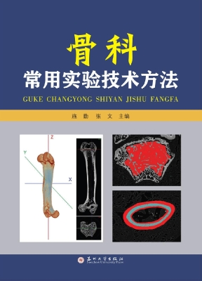 骨科常用实验技术方法
