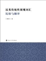 汉英传统性别观词汇比较与翻译