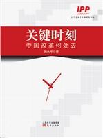 关键时刻——中国改革何处去