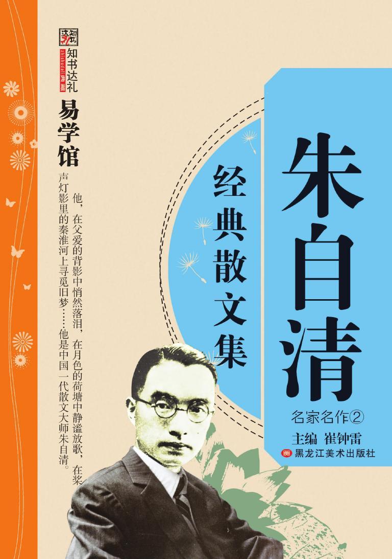 朱自清经典散文集