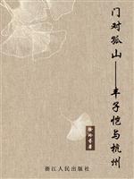 门对孤山——丰子恺与杭州