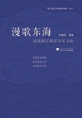 漫歌东海——话说浙江海洋音乐文化
