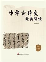 中华古诗文经典诵读(初中合订本)